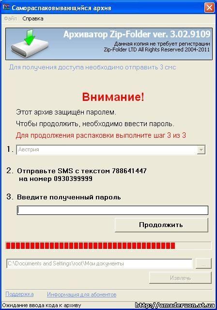 SMS архивы.